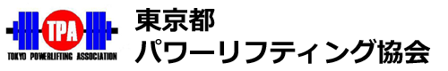 東京都パワーリフティング協会