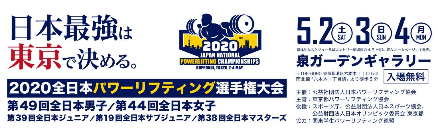 日本 パワー リフティング 協会